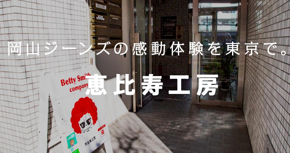 恵比寿工房 岡山ジーンズの感動体験を東京で