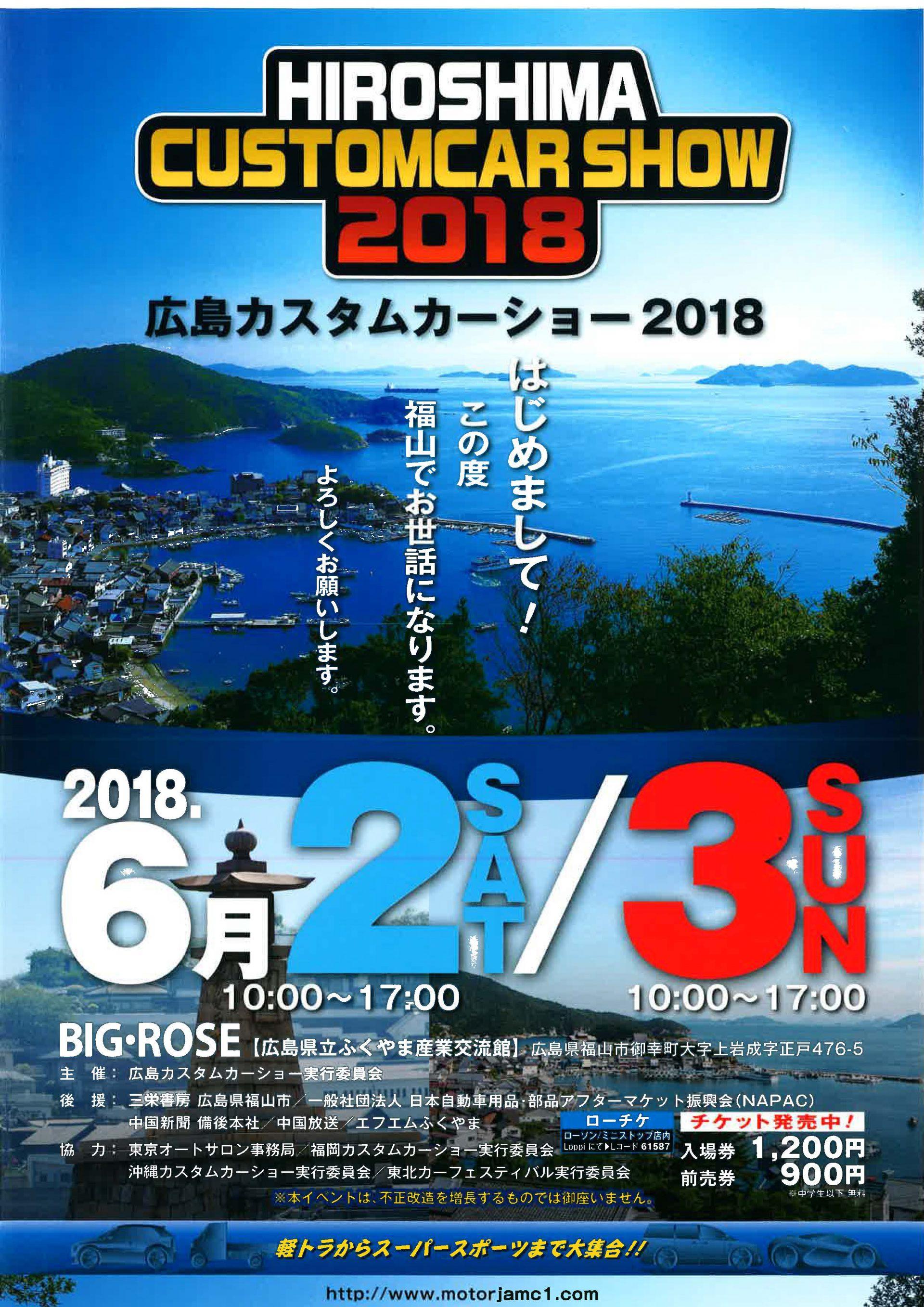広島カスタムカーショー