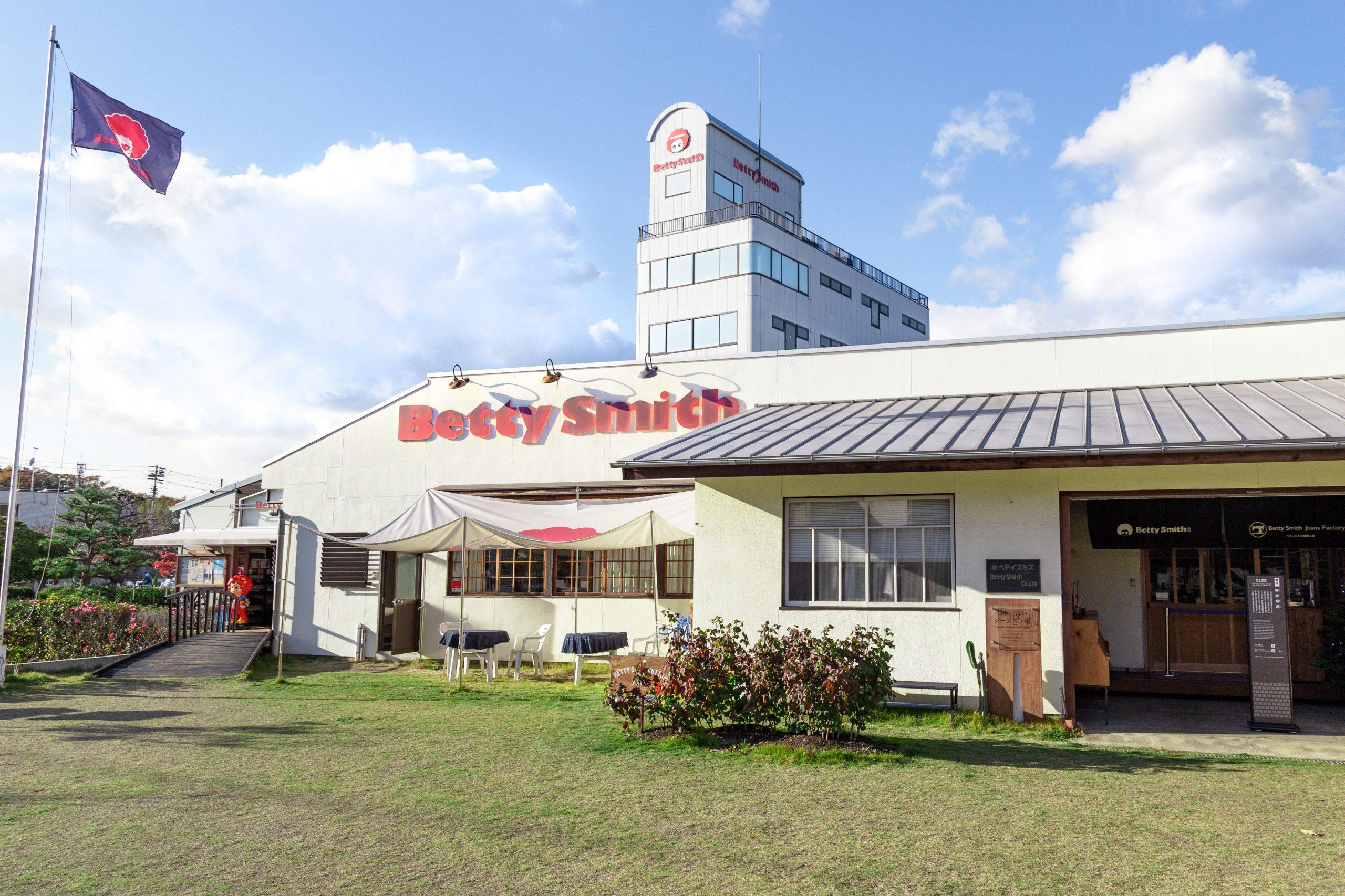 日本最古のジーンズ工場